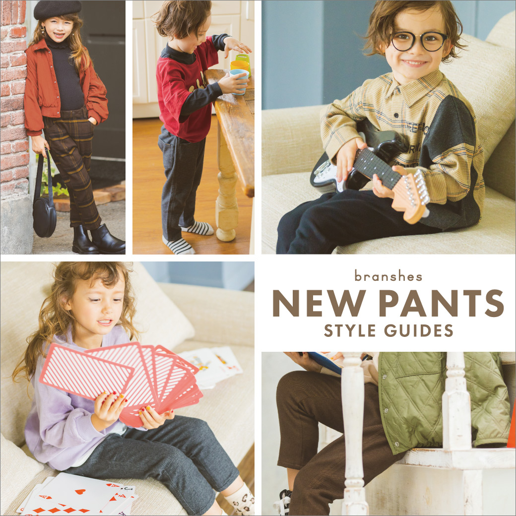 子供服branshes NEWPANTSのバナー